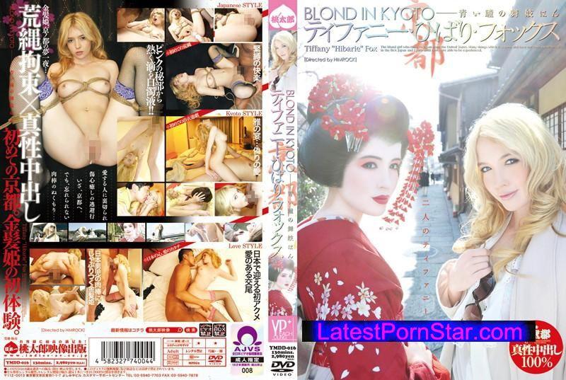 [YMDD-016] BLOND IN KYOTO ―青い瞳の舞妓はん ティファニー・ひばり・フォックス