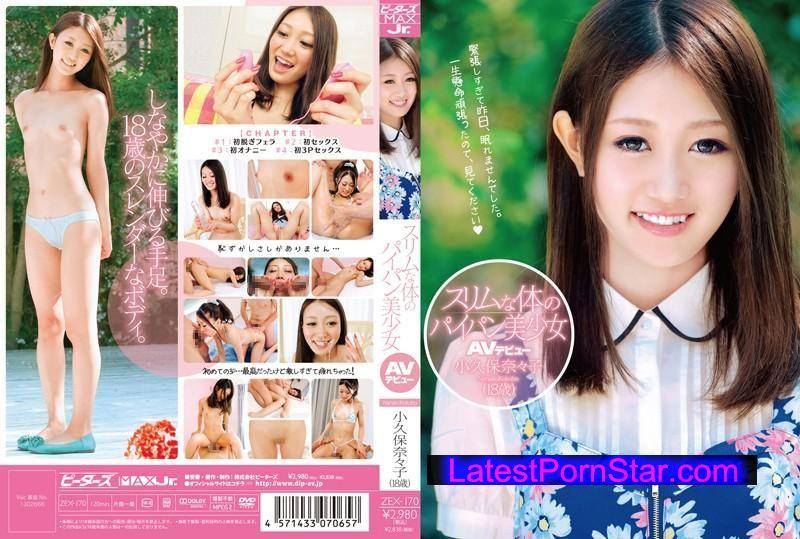 [ZEX-170] スリムな体のパイパン美少女 AVデビュー 小久保奈々子 18歳