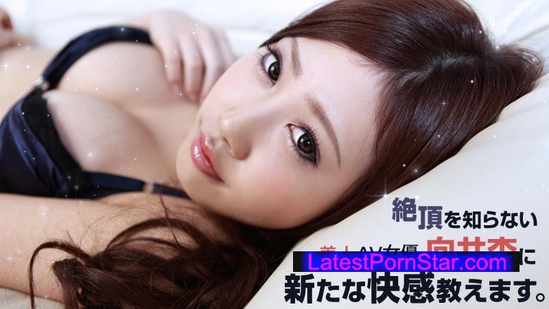 Heyzo 0386 絶頂を知らないAV女優に新たな快感教えます 向井杏 heyzo