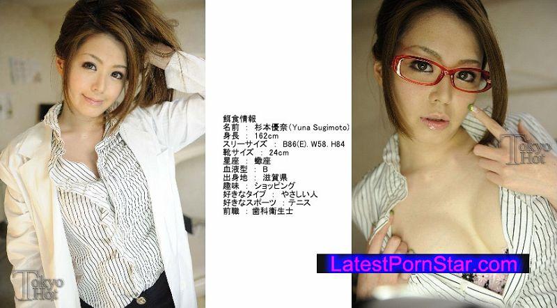 Tokyo Hot n0531 鬼逝 – 杉本優奈 杉本優奈