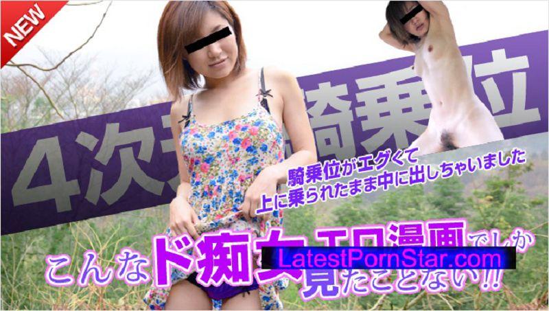 天然むすめ 10musume 080913_01 こんなド痴女はエロ漫画でしか見たことない
