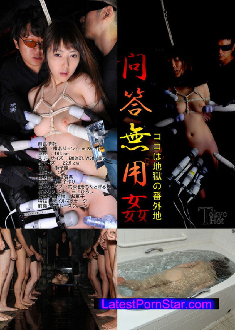 Tokyo Hot n0881 問答無用姦 椎名ジュン 椎名ジュン 椎名ジュン Tokyo Hot