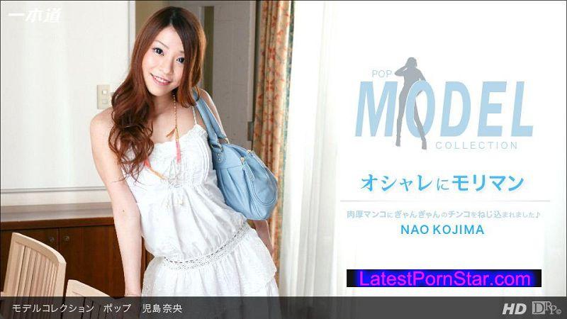 一本道 1pondo 092013_665 児島奈央 「モデルコレクション ポップ 児島奈央」