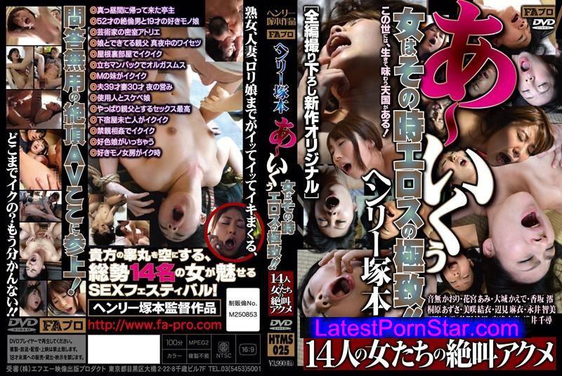 [HTMS-025] あ〜いくぅ 女はその時エロスの極致!! 14人の女たちの絶叫アクメ