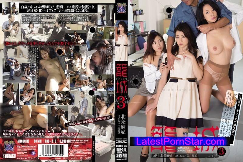 [HD][RBD 510] 籠城3 北条麻妃 ASUKA 美月優菜 美月優菜 籠城 北条麻妃 RBD Asuka