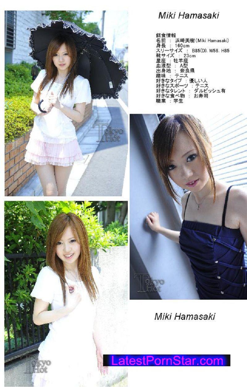 Tokyo Hot n0561 女子大生路上車内中出し 浜崎美樹 Tokyo Hot