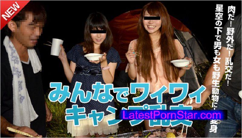 天然むすめ 10musume 092013_01 みんなでワイワイキャンプ乱交