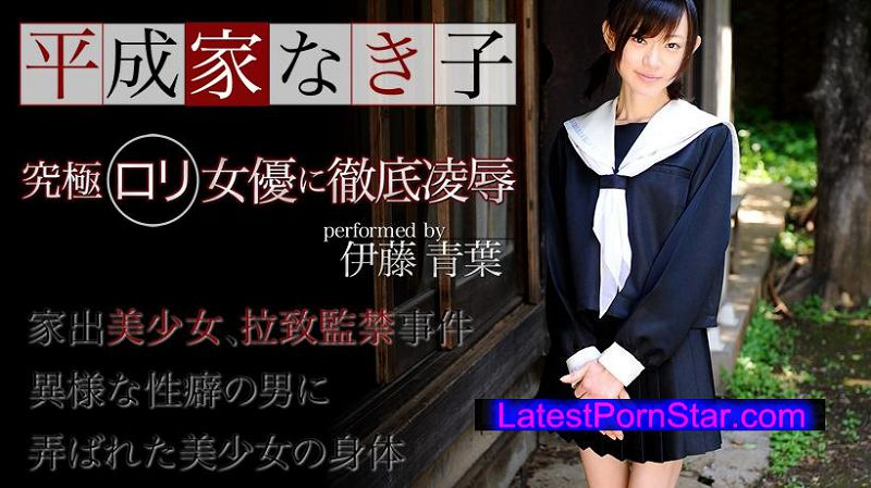 XXX-AV 21038 伊藤青葉 平成版家なき子~究極ロリ少女徹底凌辱 フルハイビジョン PART1
