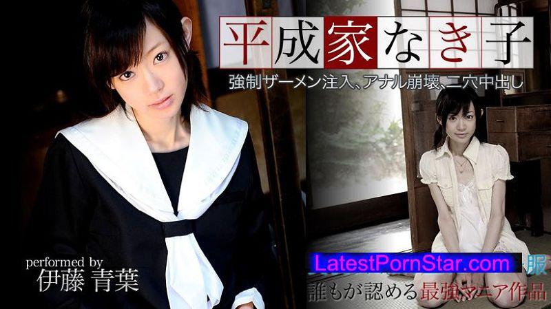 XXX-AV 21039 伊藤青葉 平成版家なき子~究極ロリ少女徹底凌辱 フルハイビジョン PART2