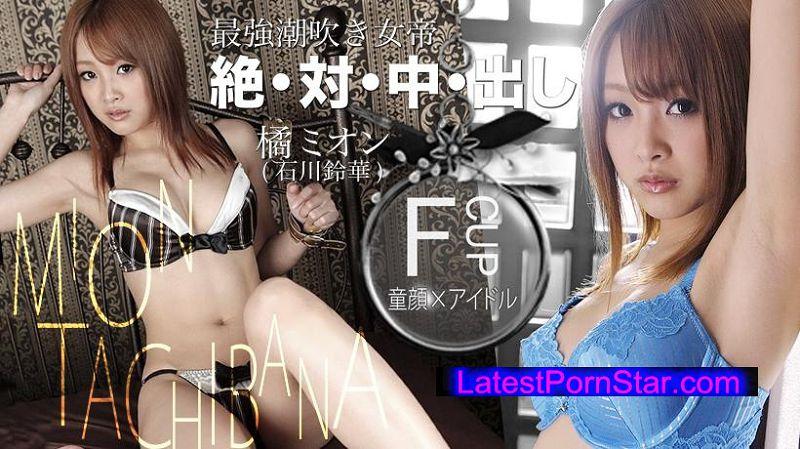 XXX-AV 21077 最強潮吹き女帝~絶・対・中・出し 橘ミオン (石川鈴華) フルハイビジョン
