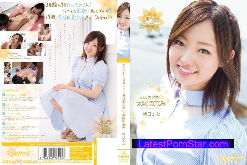 KAWD-478  新人!kawaii*専属デビュ→ Juicy美少女 太陽の恵み 朝日まな 朝日まな KAWD