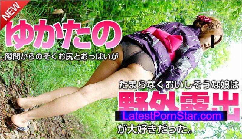 天然むすめ 10musume 100913_01 見られるのが大好きな娘と浴衣で野外露出