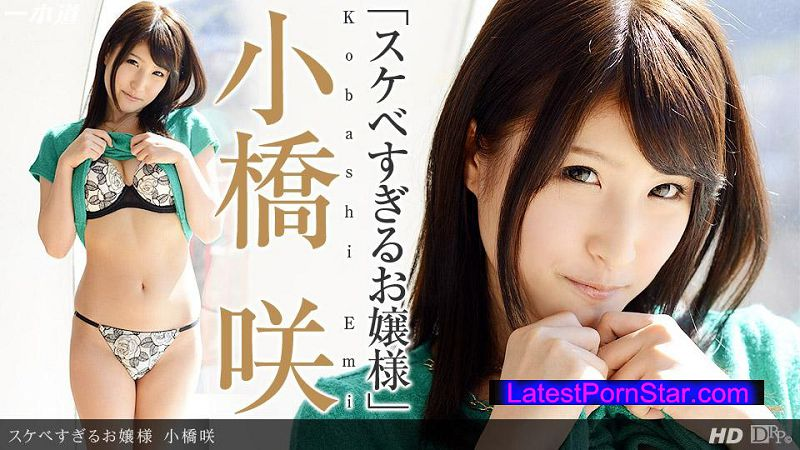 一本道 1pondo 111213_696 小橋咲 「スケベすぎるお嬢様」