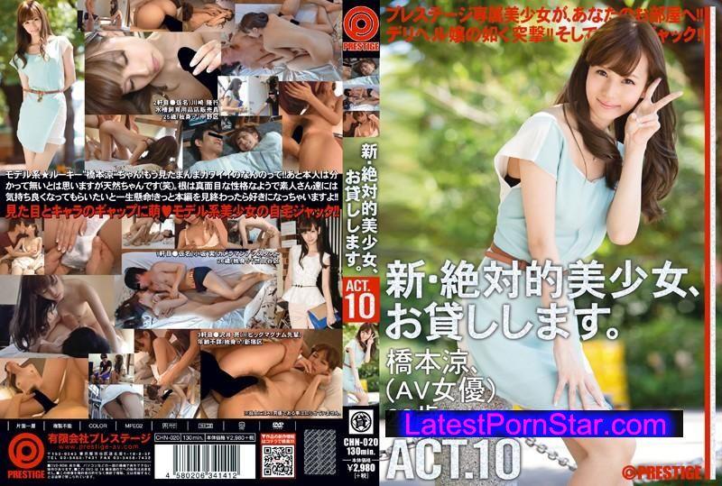 [CHN 020] 新・絶対的美少女、お貸しします。 ACT.10 橋本涼 橋本涼 CHN
