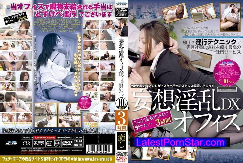 [GWAZ-039] 妄想淫乱オフィスDX こんなオフィスで働きたい! 3時間