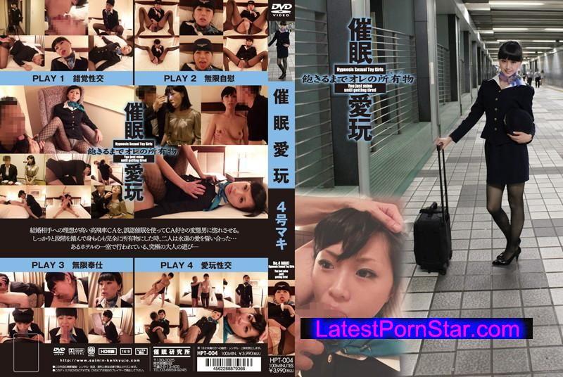 [HPT 004] 催眠愛玩 4号 マキ 雨宮真貴 HPT