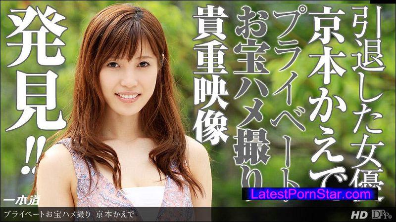一本道 1pondo 122613_722 京本かえで 「まだまだあった!!引退女優のお宝ハメ撮り映像」