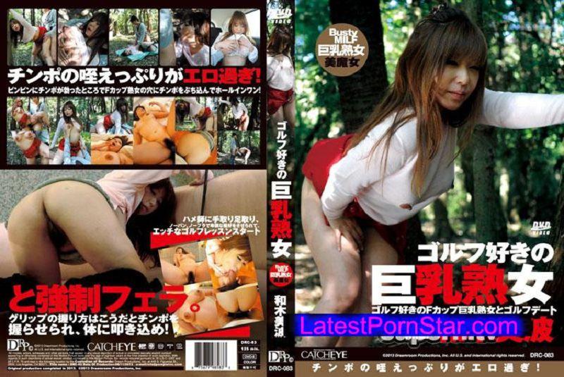 [DRC-083] CATCHEYE Vol.83 ゴルフ好きの巨乳熟女 : 和木美波