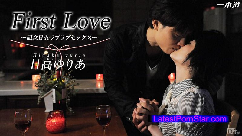 一本道 1pondo 021914_758 日高ゆりあ 「First Love〜記念日〜」