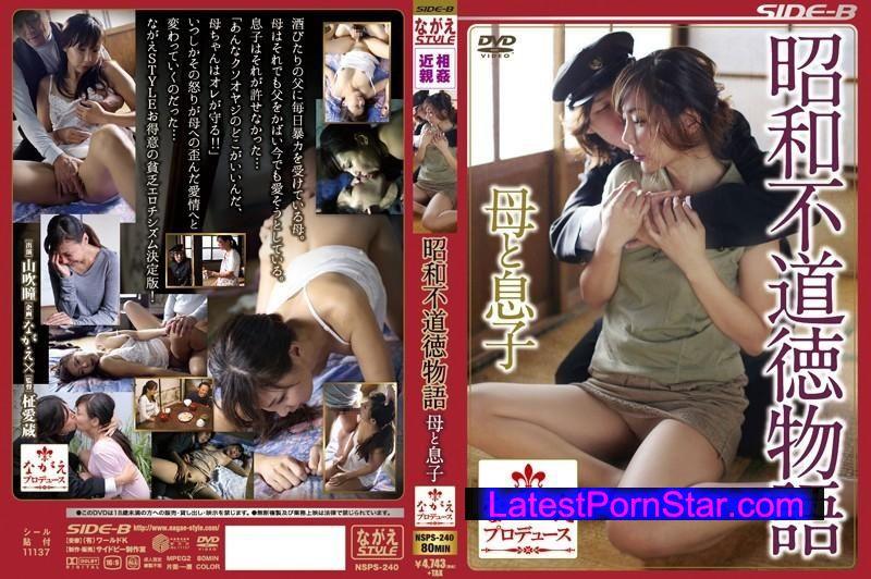 [NSPS-240] 昭和不道徳物語 母と息子 山吹瞳
