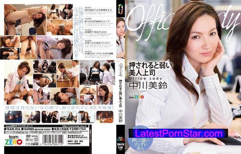 [TEAM 016] Office Lady 押されると弱い美人上司 中川美鈴 中川美鈴 TEAM
