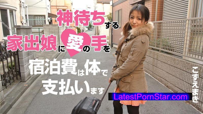 Heyzo 0539 こずえまき 神待ちする家出娘に愛の手を~宿泊費は体で支払います~