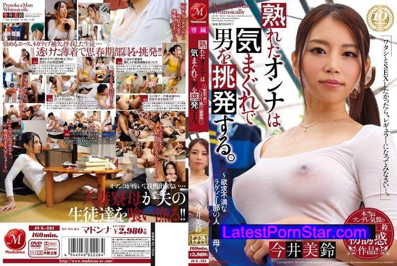 [JUX-281] 熟れたオンナは気まぐれで男を挑発する。 〜欲求不満なラグビー部の人妻寮母〜 今井美鈴