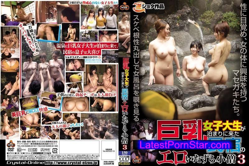 [NITR-051] 巨乳女子大生が泊まりに来た民宿のエロいたずら小僧 3