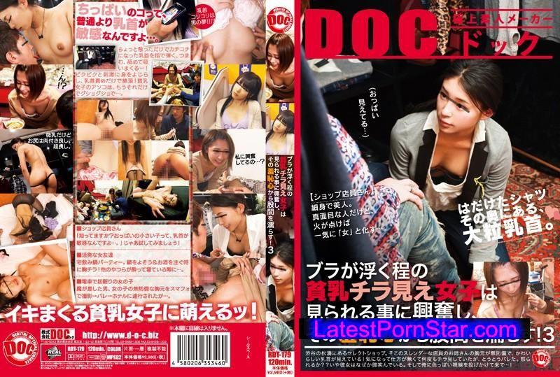 [RDT-179] ブラが浮く程の貧乳チラ見え女子は見られる事に興奮し、その羞恥心から股間を濡らす! 3