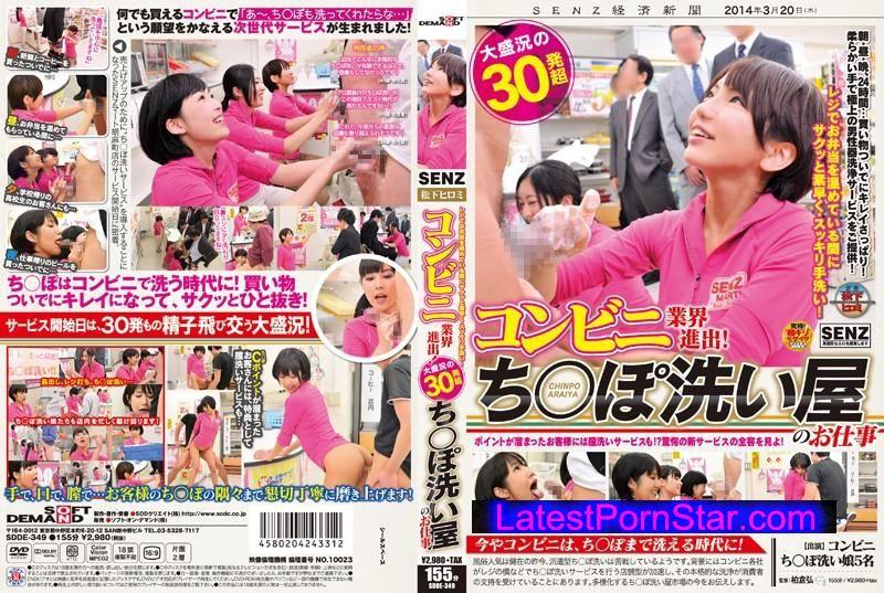 [SDDE-349] コンビニ業界進出!大盛況の30発超 ち○ぽ洗い屋のお仕事
