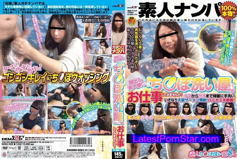 [SDMU-059] 顔出し素人娘の『ち○ぽ洗い屋』のお仕事してみませんか?