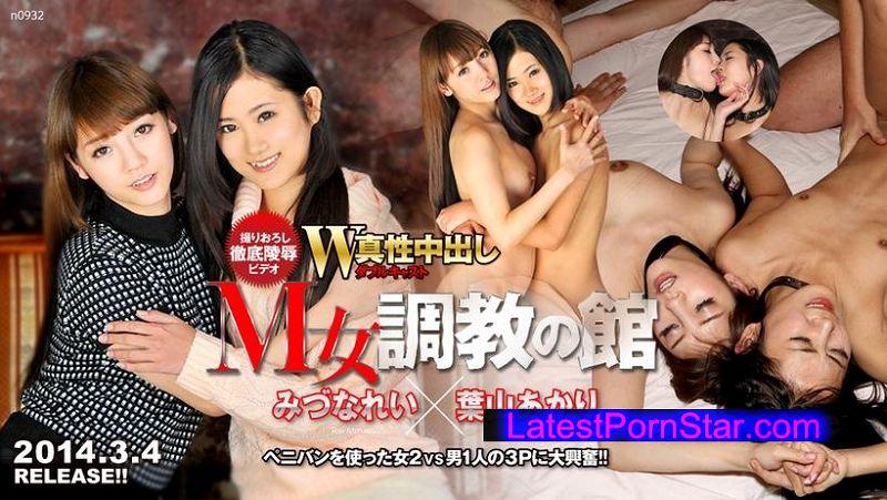 Tokyo Hot n0932 W姦みづなれい/葉山あかり 葉山あかり Tokyo Hot