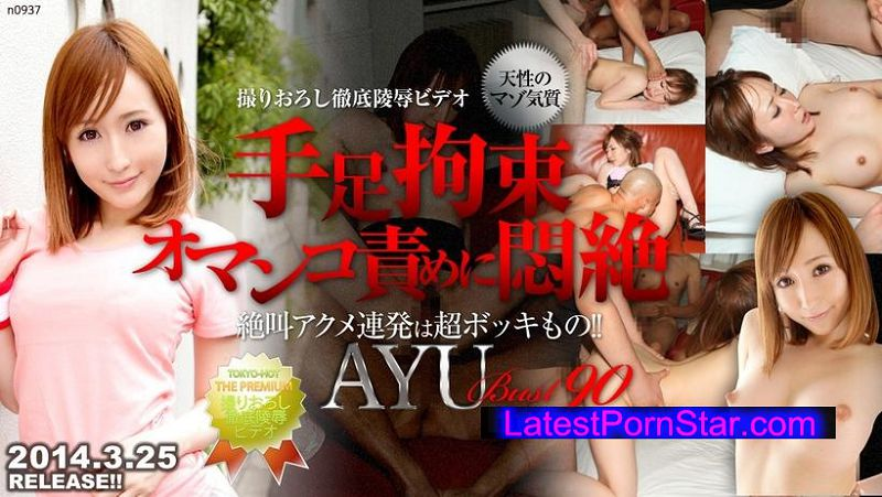 Tokyo Hot n0937 手足拘束オマンコ責めに悶絶