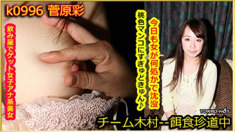 Tokyo Hot k0996 餌食牝 菅原彩 菅原彩 Tokyo Hot