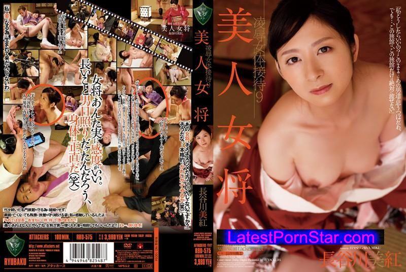 [RBD-575] 美人女将 凌辱女体接待 9 長谷川美紅