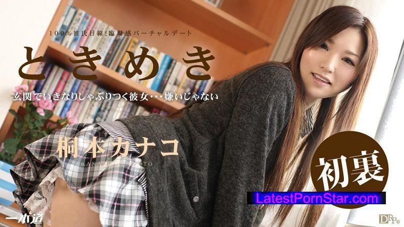 一本道 1pondo 052314_814 桐本カナコ 「ときめき 〜私もう我慢できない〜〜」