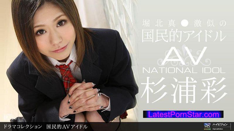 一本道 1pondo 120311_229 杉浦彩 「国民的AVアイドル」