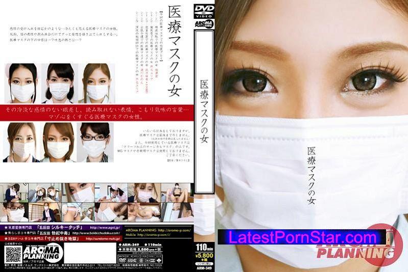 [ARM-349] 医療マスクの女