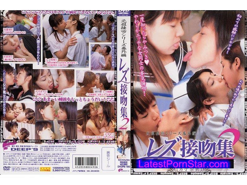 [DVDPS-180] 元祖接吻シリーズ番外編 レズ接吻集 2