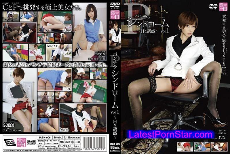 [IABH-006] パンチラシンドローム 〜Hな誘惑〜 Vol.1