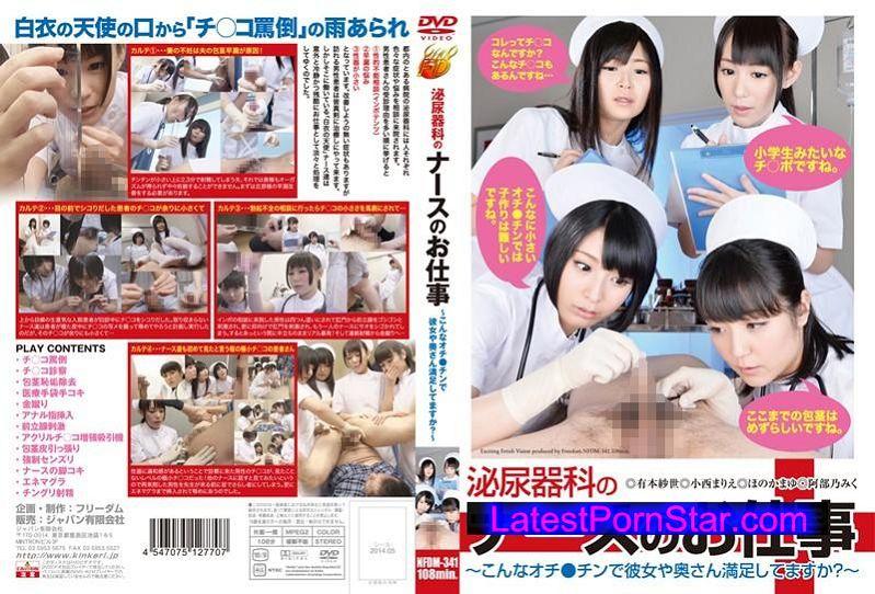 [NFDM-341] 泌尿器科のナースのお仕事 〜こんなオチ●チンで彼女や奥さん満足してますか?〜