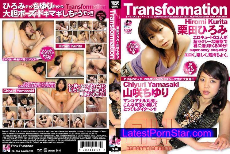[PB-058] トランスフォーメーション : 栗田ひろみ,山咲ちゆり