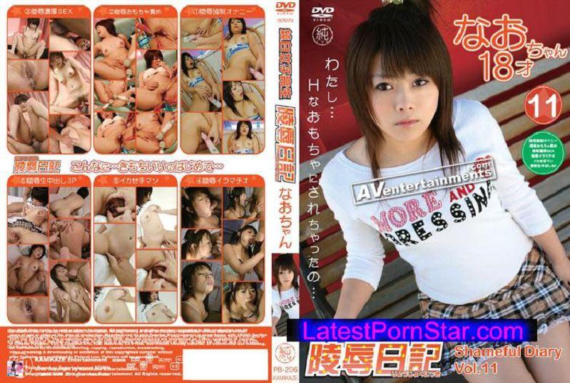 [PB-206] 陵辱日記 Vol.11 : なおちゃん