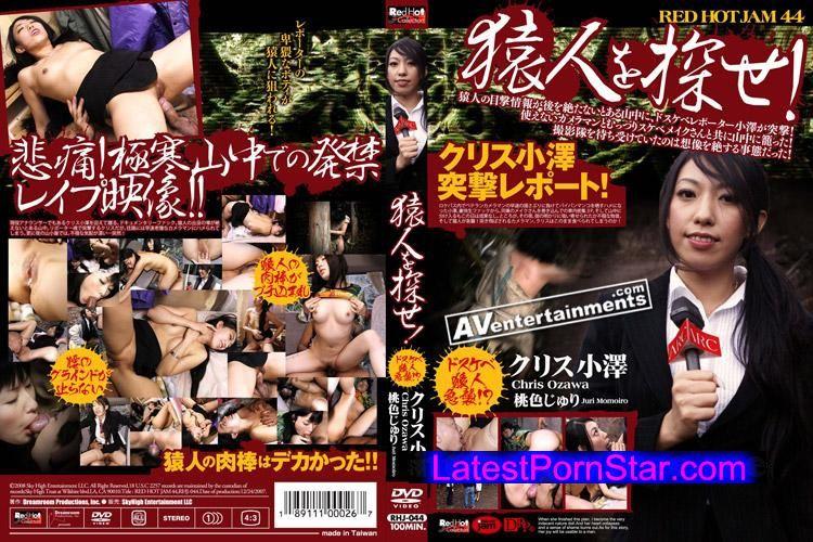 [RHJ-044] レッドホットジャム Vol.44 猿人を探せ! : クリス小澤, 桃色じゅり