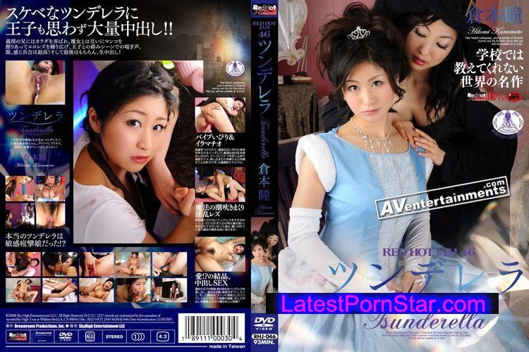 [RHJ-046] レッドホットジャム Vol.46 ツンデレラ : 倉本瞳