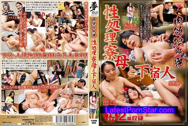 [YUME-084] 肉欲独身寮 性処理寮母と下宿人
