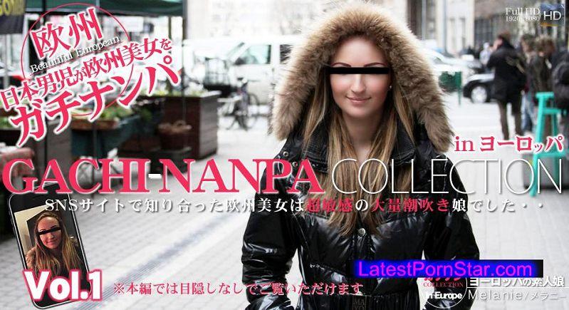 金8天国 Kin8tengoku 1030 SNSサイトで知り合った欧州美女は超敏感の大量潮吹き娘でした・・GACHI-NANPA COLLECTION / メラニー