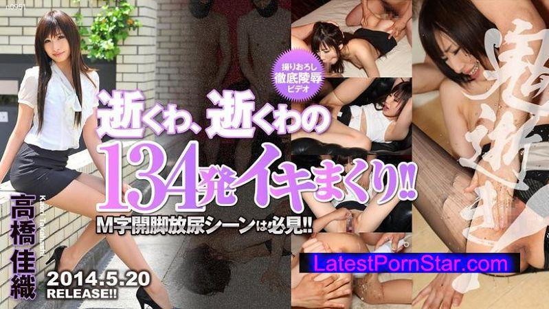 Tokyo Hot n0951 鬼逝ビデオ   絶叫痙攣地獄  高橋佳織 Tokyo Hot