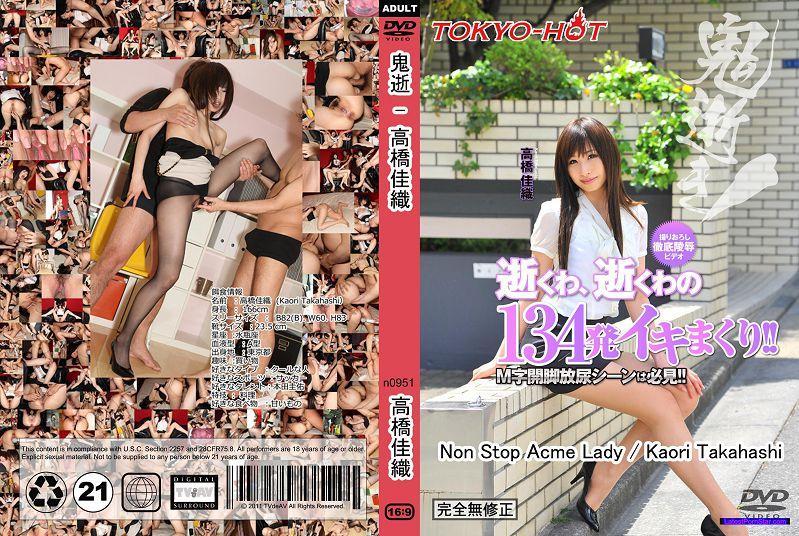 Tokyo Hot n0951 鬼逝ビデオ – 絶叫痙攣地獄