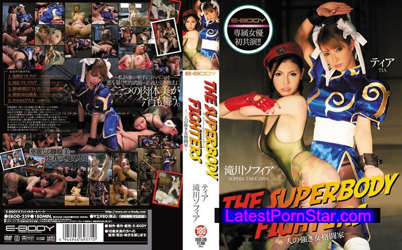 [HD][EBOD-259] THE SUPERBODY FIGHTERS-二人の強き女格闘家- ティア 滝川ソフィア